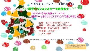 2017クリスマスケーキ作り