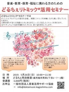 どるちぇリトミック活用セミナー2019.5.26