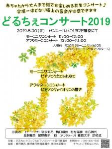 2019コンサートちらし