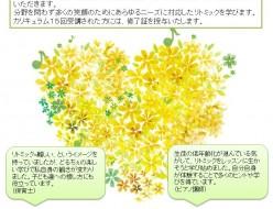 どるちぇリトミック活用セミナー2019.10.27