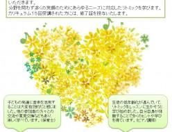どるちぇリトミック活用セミナー2019.12.1