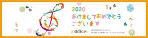 2020年賀バナー