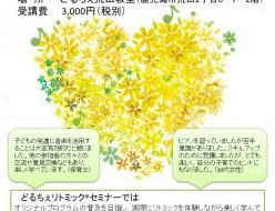 2020.7.19どるちぇリトミック活用セミナー