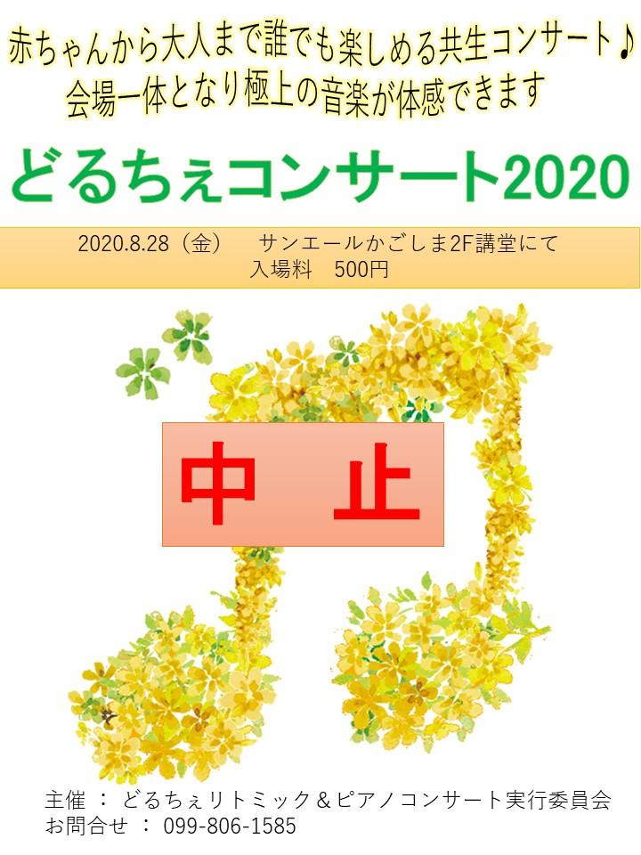 2020中止