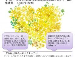 2020.10.4どるちぇリトミック活用セミナー