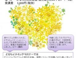 2020.11.15どるちぇリトミック活用セミナー
