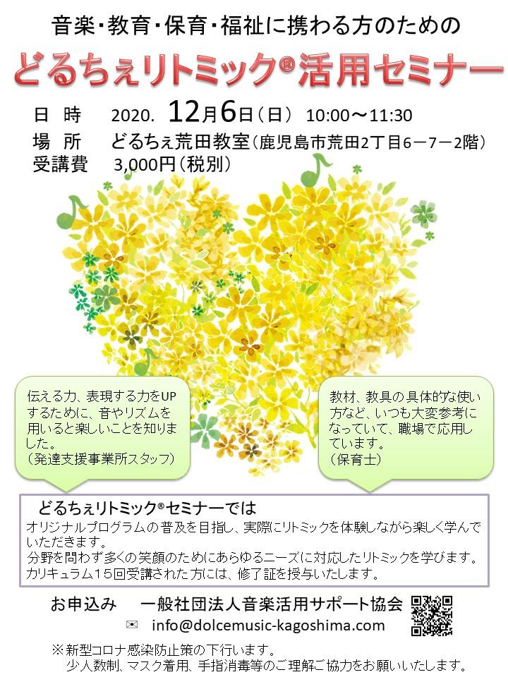 2020.12.6どるちぇリトミック活用セミナー