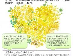 2021.5.23どるちぇリトミック活用セミナー